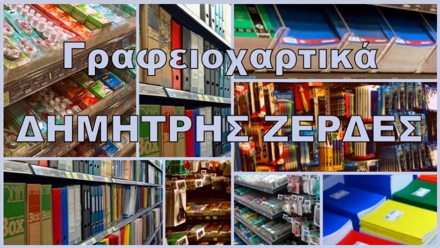 Γραφειοχαρτικά - ΔΗΜΗΤΡΗΣ ΖΕΡΔΕΣ